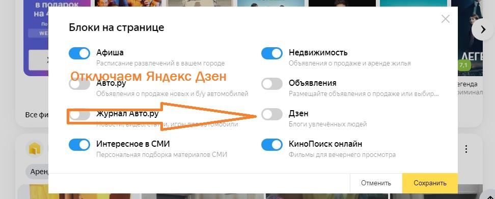 Отключаем Яндекс Дзен в настройках поисковика