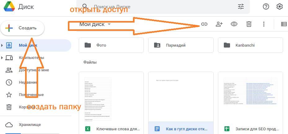 Как открыть файл в гугл диск по ссылке